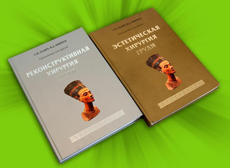 дизайн книги хирургия